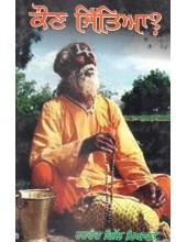 Kaun Jittiya? - Book By Harchand Gill Miyani