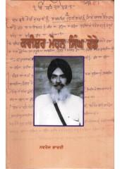 Kavishar Mohan Singh Rode - Book By Navtej Bharti