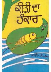 Kiri Da Hankar - Book By Jaswant Singh Kanwal