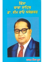 Kissa Baba Sahib Dr. Bhim Rao Ambedkar - Book By Hakam Singh Noor