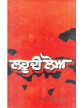 Lahoo Di Lou (Hardbound) - Book By Jaswant Singh Kanwal