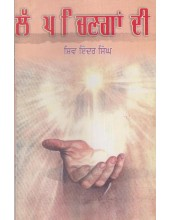 Lapp Chinga Di - Book By Shiv Inder Singh