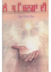 Lapp Chinga Di - Book By Shiv Inder Singh
