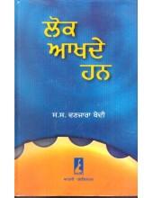 Lok Akhde Han - Book By S. S. Wanjara Bedi