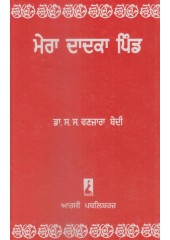 Mera Dadka Pind - Book By S. S. Wanjara Bedi