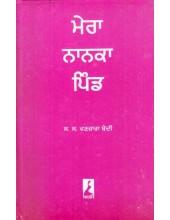Mera Nanaka Pind - Book By Wanjara Bedi