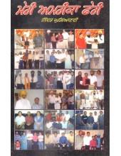 Meri America Pheri - Book By Ninder Ghugianvi