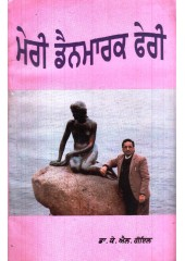 Meri Denmark Pheri - Book By Dr. K. L. Goyal