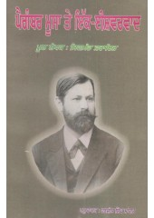 Moses And Monotheism (Punjabi) - Book By Harjeet Singh Mangat