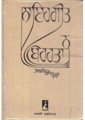 Na Eh Geet Na Birhara - Book By Jaswant singh Neki