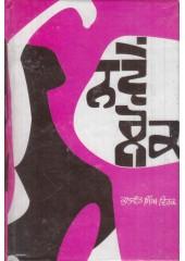 Nave Lok - Book By Kulwant Singh Virk