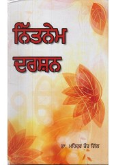 Nitnem Darshan - Book By Dr. Mahinder Kaur Gill