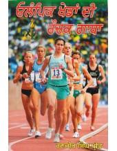 Olympic Khedan Di Rauchak Gaatha - Book By Ranjit Singh Preet