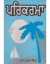 Parikarma - Book By Ram Murat Singh