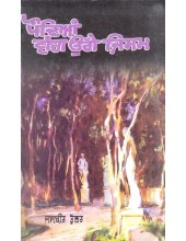 Paudiyan Waang Uge Jism - Book By Jasbir Bhullar