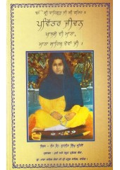 Pavittar Jeevan Khalse Di Mata, Mata Sahib Devaan Ji - Book By Sant Gyani Surjit Singh Mehron