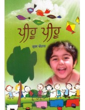 Pihu Pihu - Book By Gul Chauhan