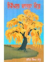 Pippal Wala Mod - Book By Jeet Singh Sandhu