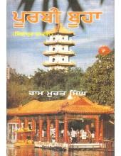 Poorbi Booha - Book By Ram Murat Singh