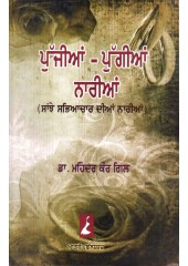 Pujiyan Pugiyan Naariyan - Book By Dr. Mohinder Kaur Gill