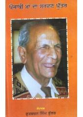 Punjabi Maa Da Sarvan Puttar - Book By Gurbachan Singh Bhullar