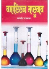 Rasainak Jaadugar - Book By Sarjit Talwar