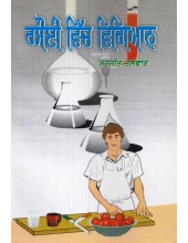 Rasoi Vich Vigyan - Book By Sarjit Talwar