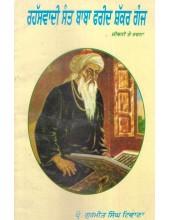 Rehasvaadi Sant Baba Farid Shakkar Ganj - Book By Prof. Gurmeet Singh Tiwana