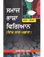 Samaj Bhasha Vigyan - Book By Harbans Singh Dhiman