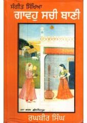 Sangeet Sikhya Gavho Sachi Bani - Book By Raghbir Singh