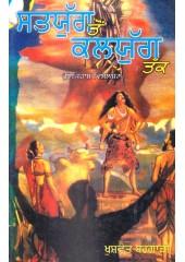 Satjug Ton Kaljug Tak - Book By Khushwant Bargaadia