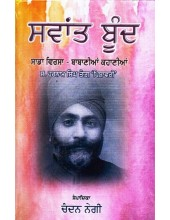 Sawant Boond - Book By Chandan Negi