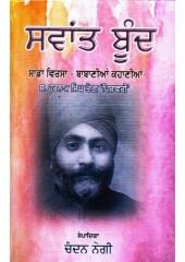 Sawant Boond - Book By Chandan Negi