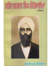 Shaheed Bhagwan Singh Laungowalia - Book By Balbir Chand Laungowal