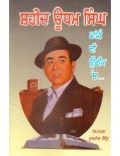 Shaheed Udham Singh - Fansi Di Udik Ch - Book By Sukhdev Siddhu