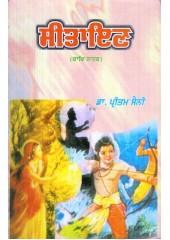 Sitayan - Book By Dr. Pritam Saini