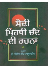 Sodhi Prithi Chand Di Rachna - Book By Dr. Joginder Singh Ahluwalia