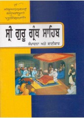 Sri Guru Granth Sahib - Sampadna Ate Banikar