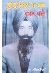 Suhiyan Kirnan Da Yaar - Book By Dr. Tajinder Virli