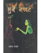 Sukke Kassat - Book By Chandan Negi