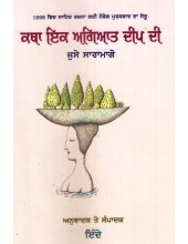 The Tale Of Unknown Island (Punjabi) - Book By Inde