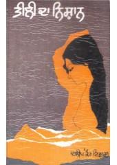 Tili Da Nishan - Book By Dalip Kaur Tiwana
