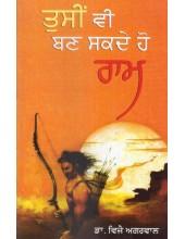 Tusi Vi Ban Sakde Ho Ram - Book By Dr. Vijay Aggarwal