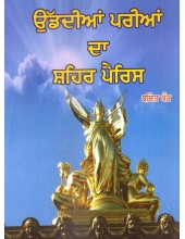 Udadiya Parian Da Shehar Paris - Book By Bachint Kaur