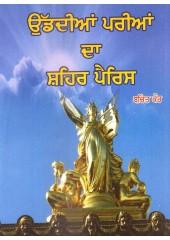 Udadiya Parian Da Shehar Paris - Book By Bachint Kaur