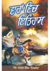 Varan Vich Itihaas - Book By Giani Kewal Singh 'Nirdosh'