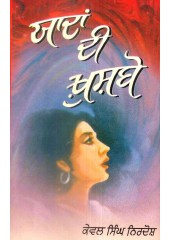 Yaddan Di Khushbo - Book By Giani Kewal Singh Nirdosh