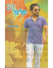 20 November - Book By Rana Ranbir