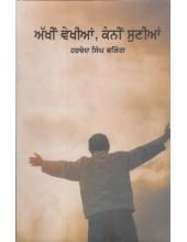 Aakhin Vakian, Kanni Sunian - Book By Harchand Singh Varing