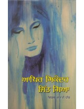 Aakhir Sikandar Jitt Gya - Book By Vishav Jyoti Dheer